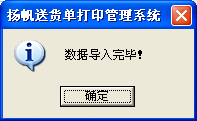 扬帆送货单打印(管理)系统