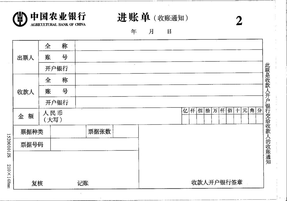 新版农行进账单设计如下